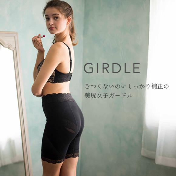 GIRDLE きつくないのにしっかり補正の美尻女子ガードル