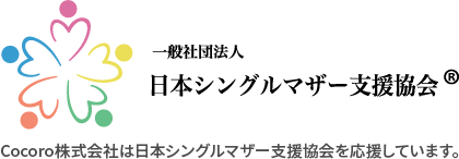 日本シングルマザー支援協会 Cocoro株式会社は日本シングルマザー支援協会を応援しています。